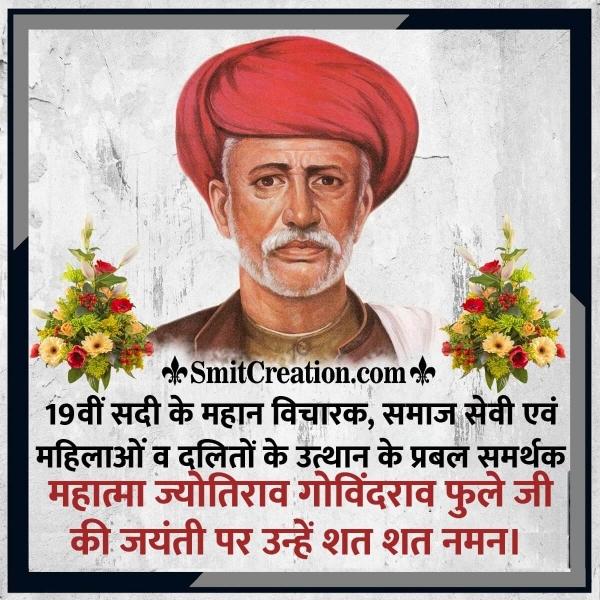 Mahatma Jyotiba Phule Jayanti In Hindi