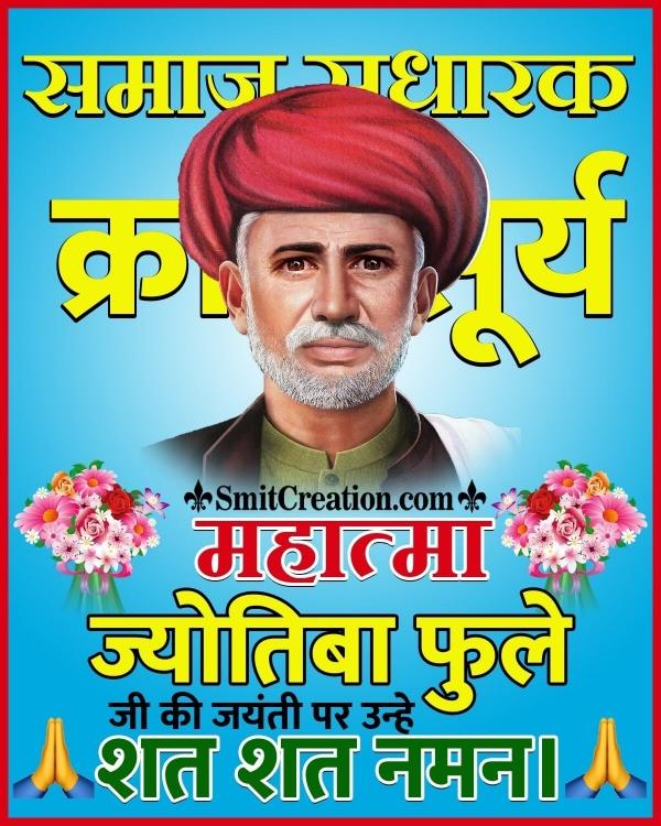 Mahatma Jyotiba Phule Jayanti Hindi Image