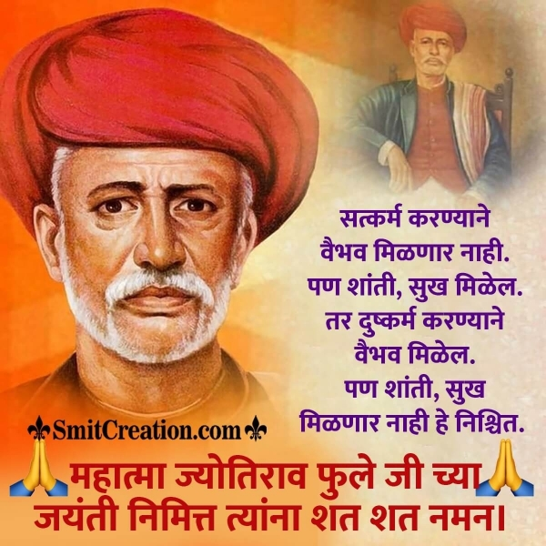 Mahatma Jyotiba Phule Jayanti Status In Marathi