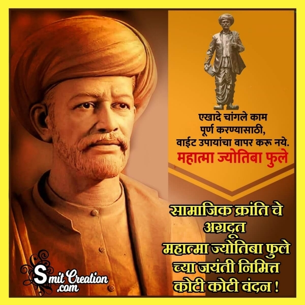 Mahatma Jyotiba Phule Jayanti Messages In Marathi