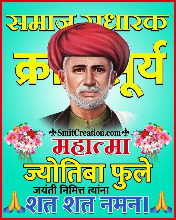 Mahatma Jyotiba Phule Jayanti Marathi Image