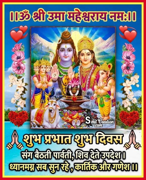 Shubh Prabhat Shiv Pariwar Quote Image