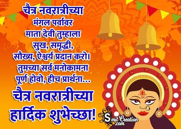 Chaitra Navratri Marathi Shubhechha