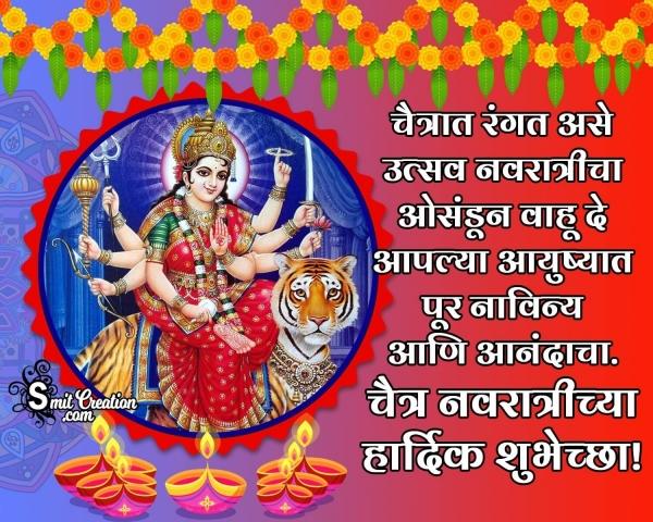 Chaitra Navratri Chya Marathi Shubhechha