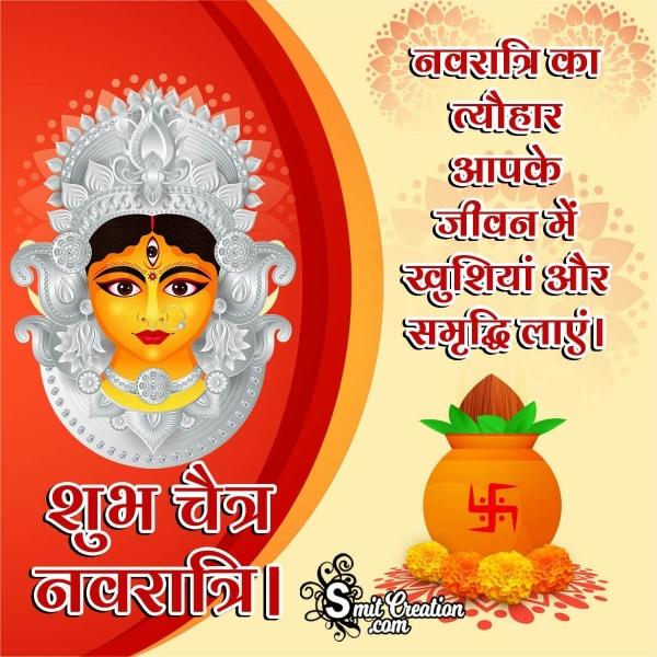 Shubh Chaitra Navratri Hindi Wishes