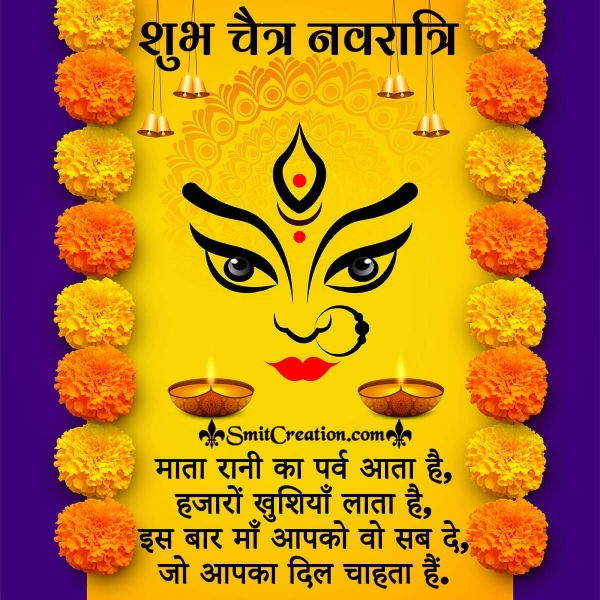 Shubh Chaitra Navratri Message Image In Hindi