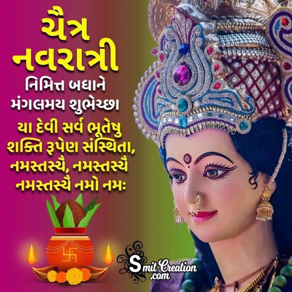 Chaitra Navratri Nimitte Mangalmay Shubhechha