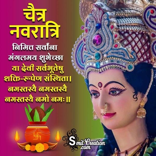 Chaitra Navratri Nimit Sarvana Mangalmay Shubhechha
