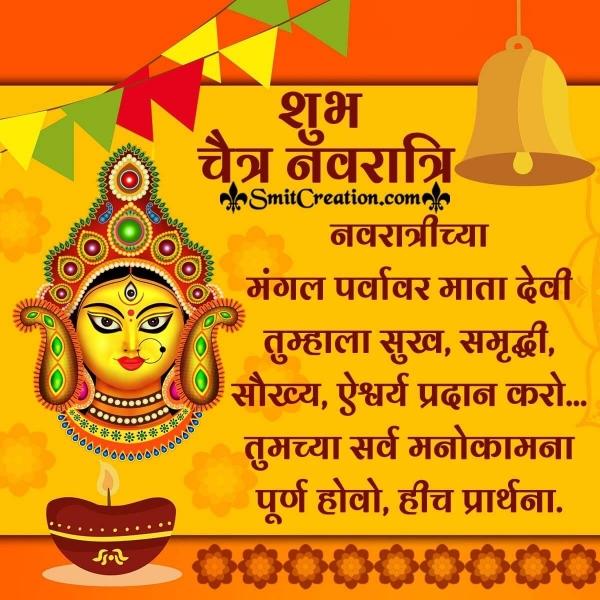 Shubh Chaitra Navratri Marathi Wish Image