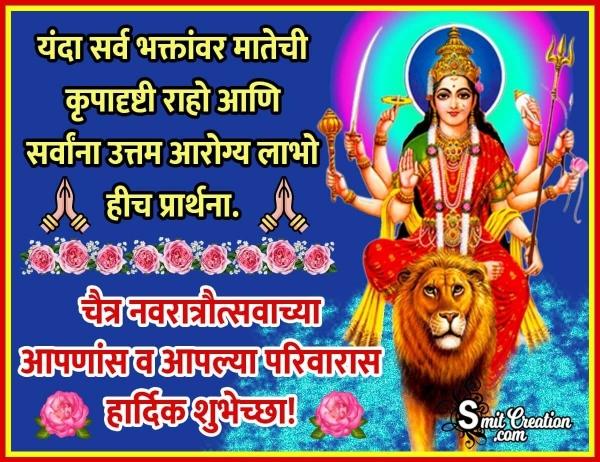 Chaitra Navratri Marathi Wish For Family
