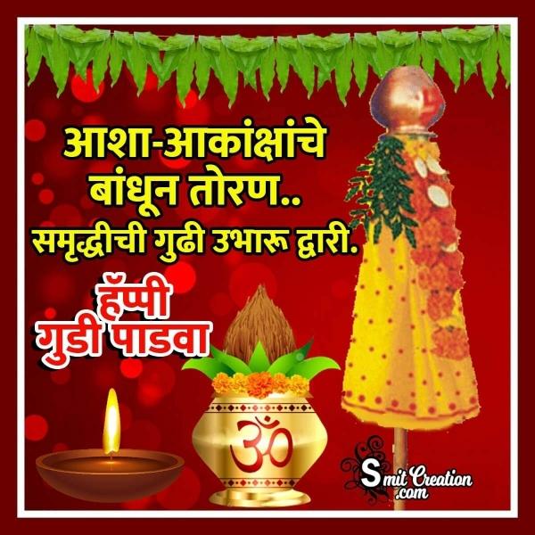 Happy Gudi Padwa In Marathi