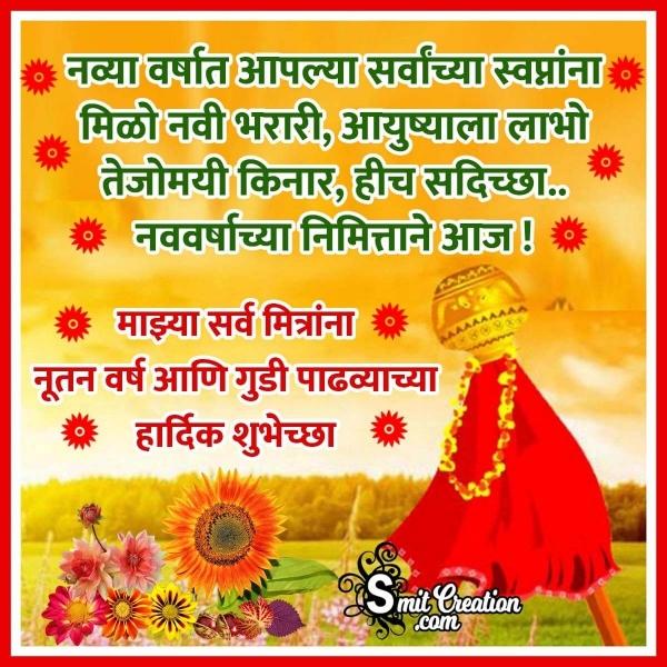 Gudi Padwa Marathi Wish Image For Friends