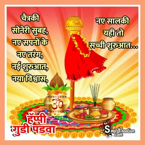Happy Gudi Padwa Quote Image In Hindi