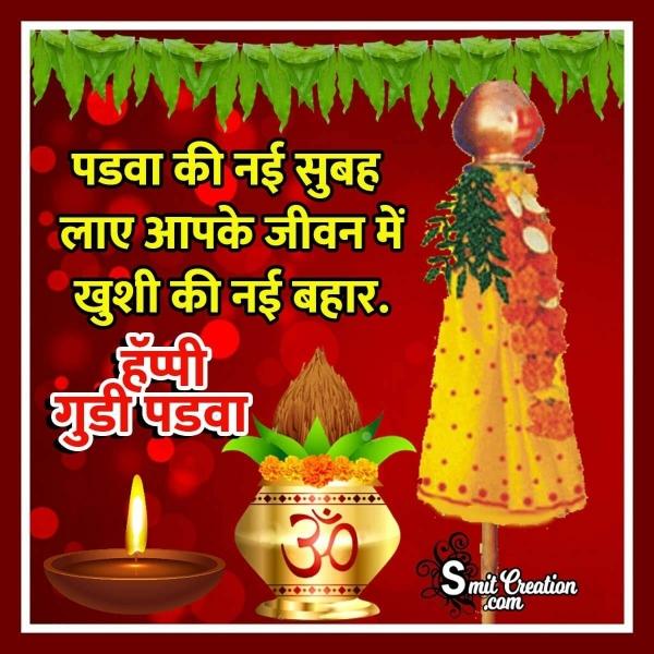 Happy Gudi Padwa In Hindi