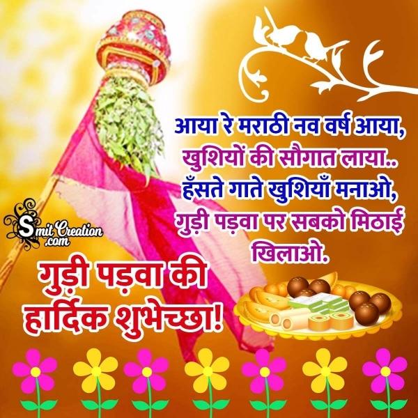 Gudi Padwa Message Image In Hindi
