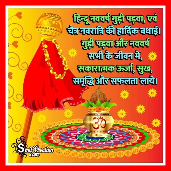 Gudi Padwa Wish Image In Hindi