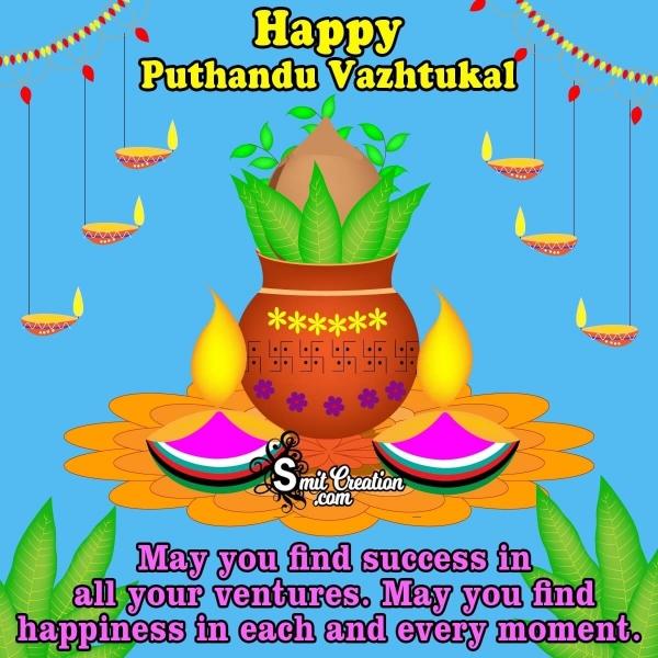 Happy Puthandu Vazhtukal Status