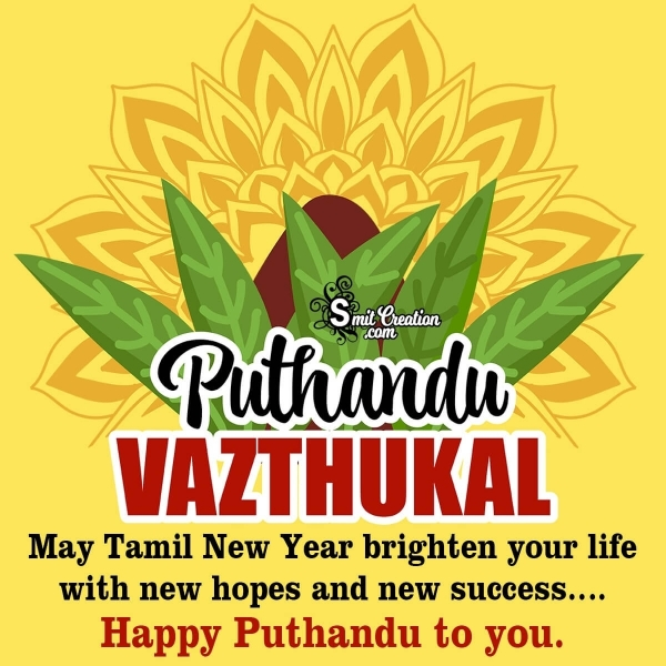 Happy Puthandu Wish Greeting