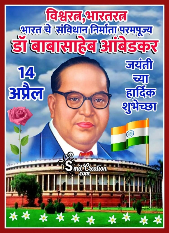 14 April Dr. Ambedkar Jayanti Wish Image In Marathi