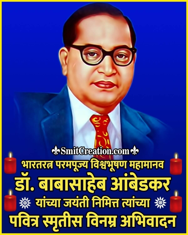 Dr. Baba Saheb Ambedkar Jayanti Marathi Image