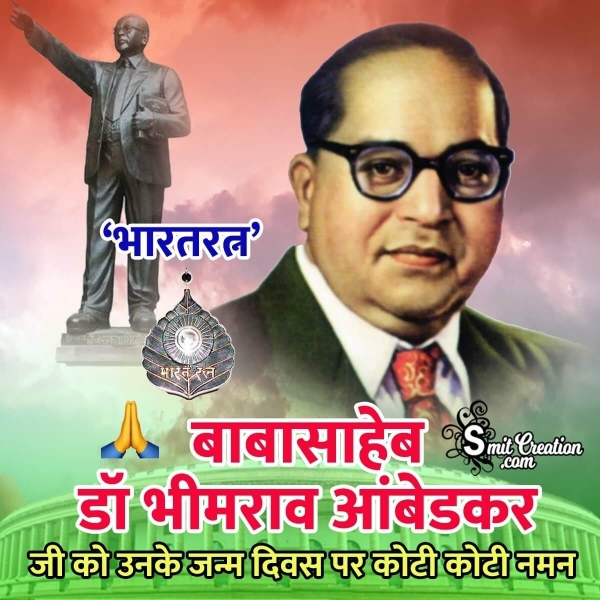 Ambedkar Jayanti Image In Hindi