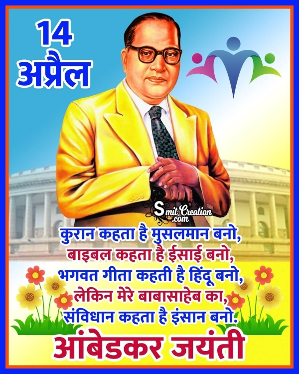 14 April Dr. Ambedkar Jayanti Quote Image In Hindi