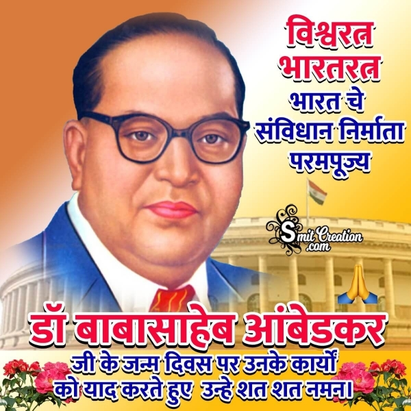 Ambedkar Jayanti Status Image In Hindi