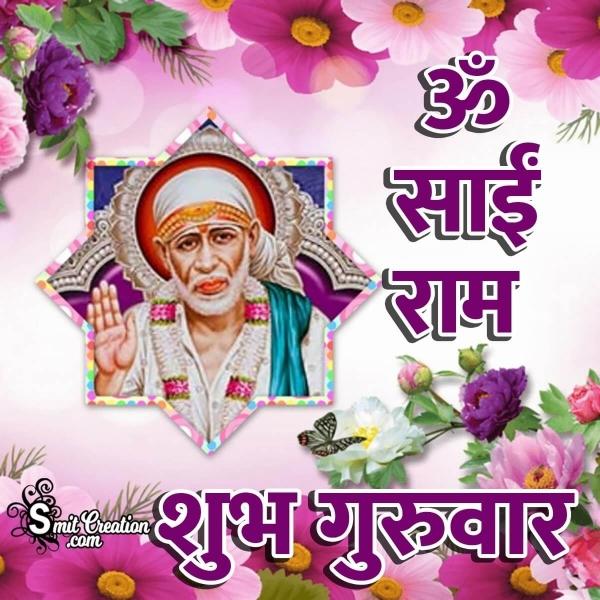 Om Sai Ram Shubh Guruwar