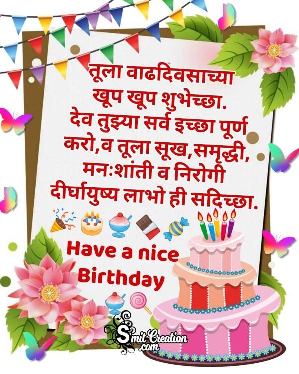 Happy Birthday Marathi Wish Image