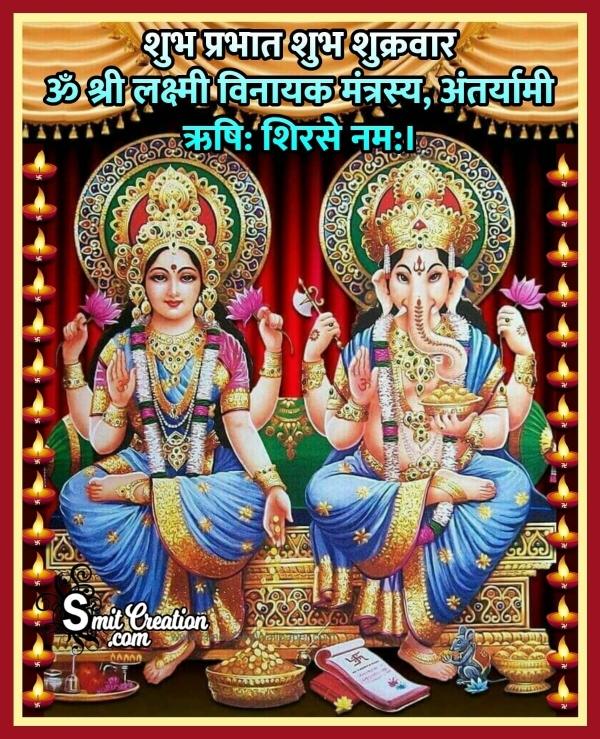 Shubh Shukrwar Lakshmi Vinayak Image