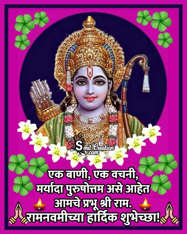 Ram Navami Wishes In Marathi