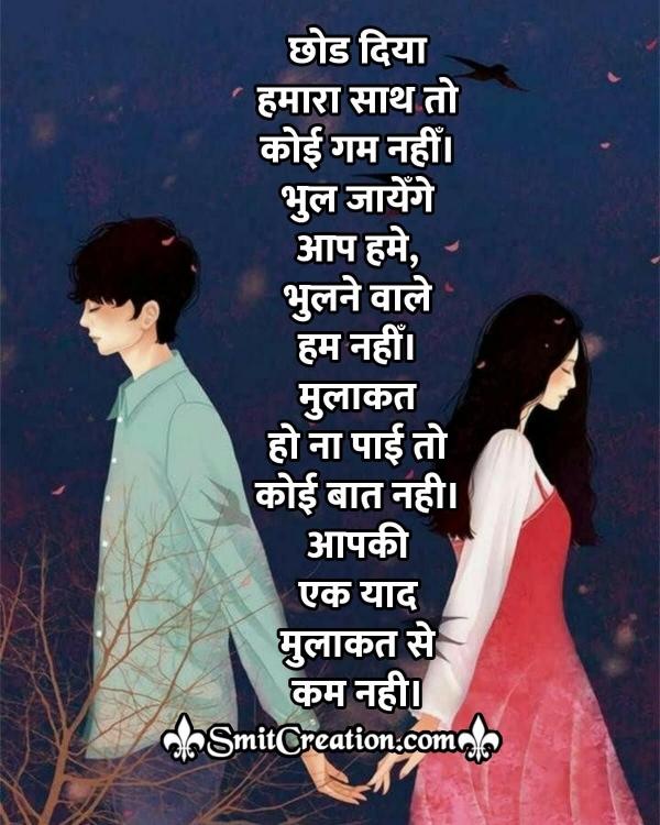 Aapki Ek Yad Hindi Shayari