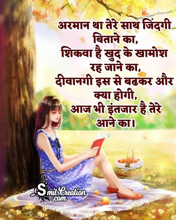 Aaj Bhi Intezar Hai Tere Aaneka