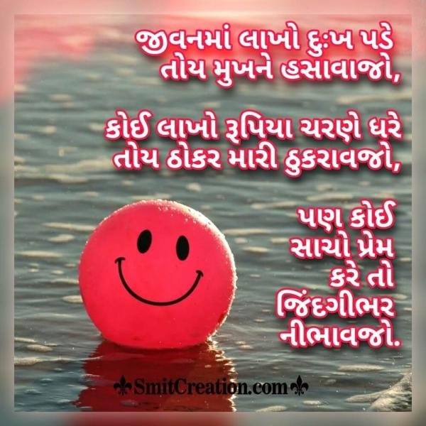Life Quote Image In Gujarati