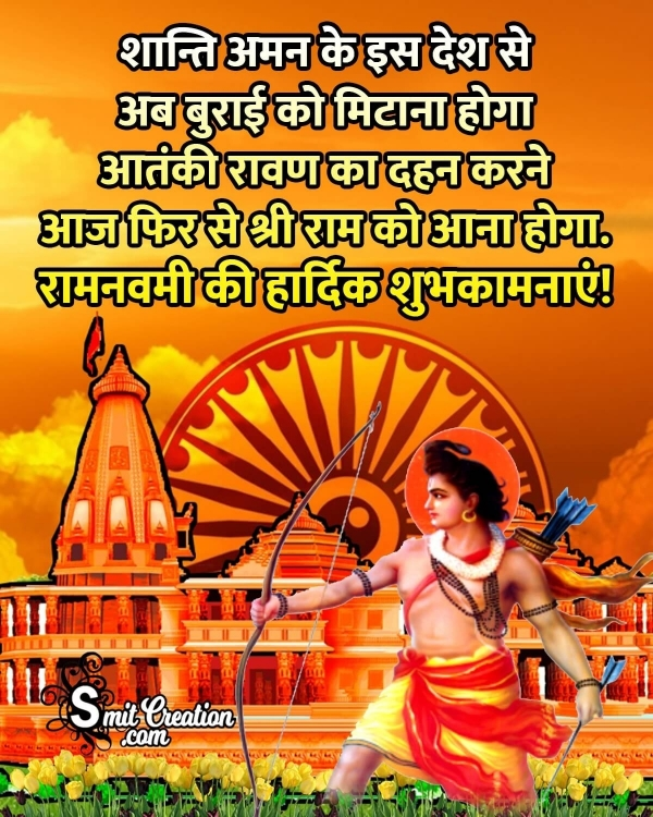 Ram Navami Status in Hindi