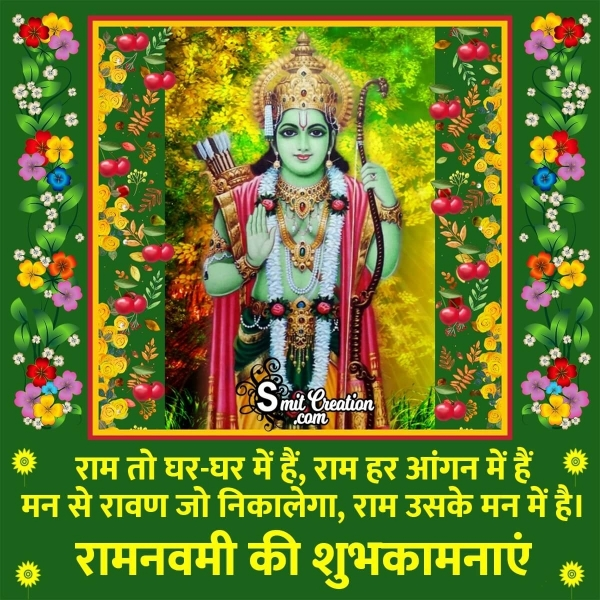 Happy Ram Navami Status in Hindi