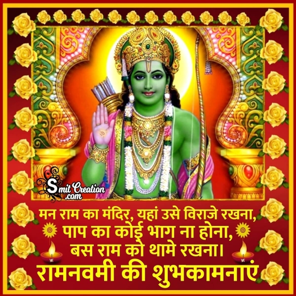 Ram Navami Hindi Status Image