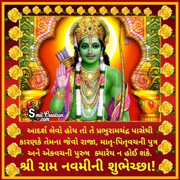 Happy Ram Navami Status in Gujarati