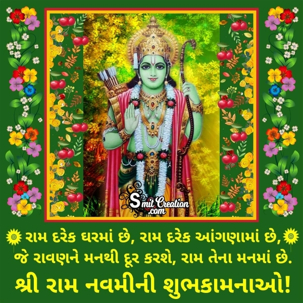 Ram Navami Wishes In Gujarati