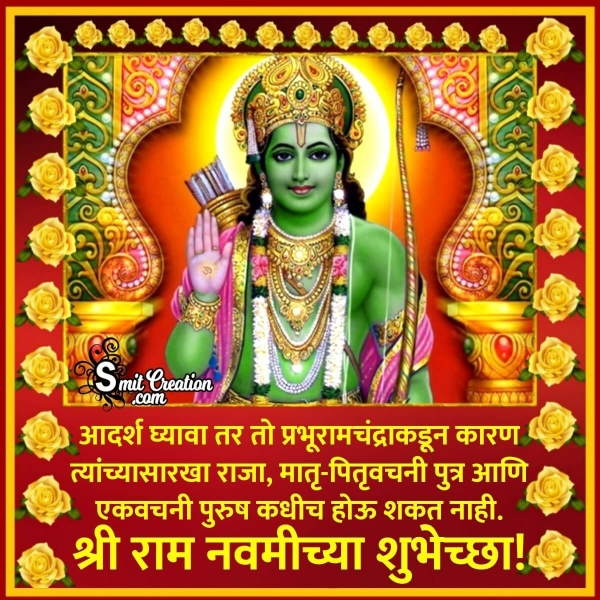 Ram Navami Status in Marathi
