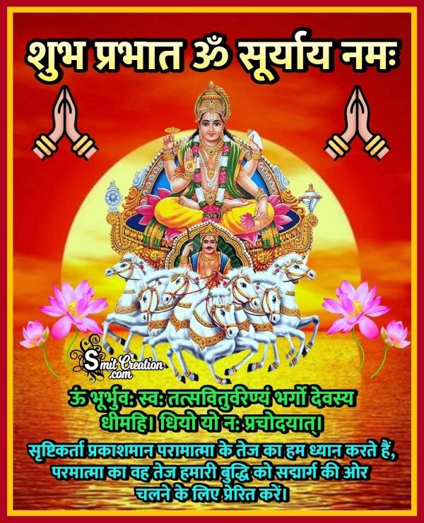 Shubh Prabhat Surya Dev Image With Gayatri Mantra