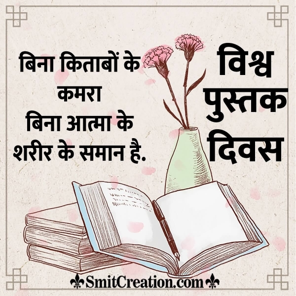 World Book Day Quotes in Hindi