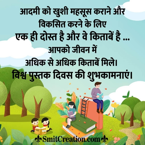 World Book Day Wish In Hindi