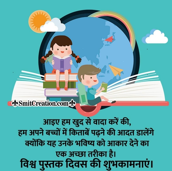 World Book Day Hindi Messages