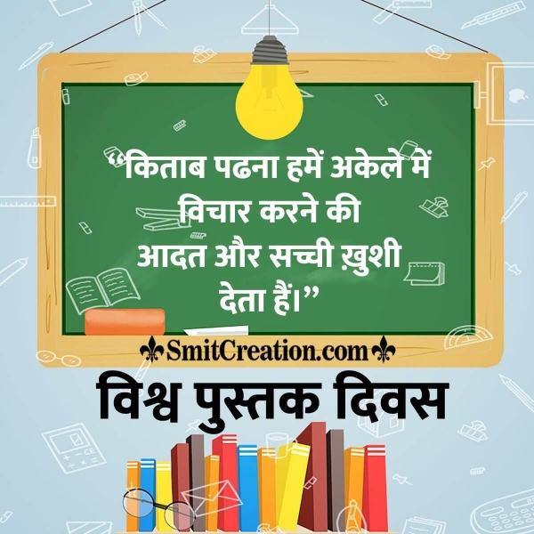World Book Day Hindi Quote