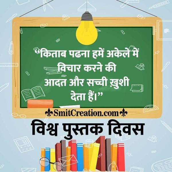 World Book Day Hindi Quote