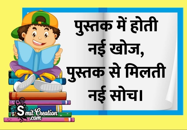 Hindi Slogans on Books