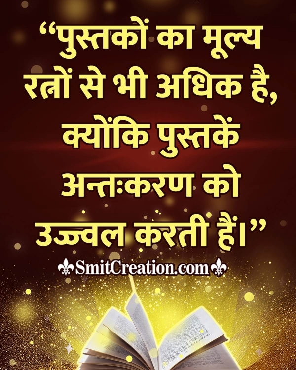 Hindi Quote on Books