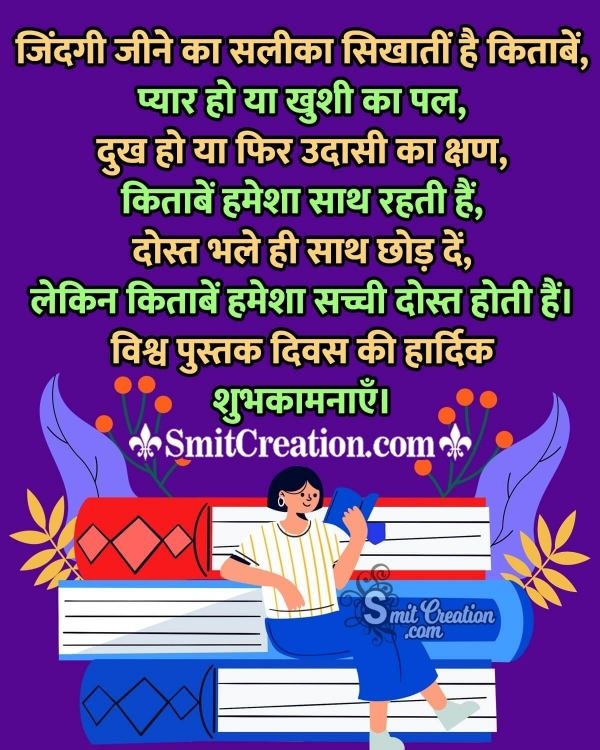 World Book Day Wishes In Hindi