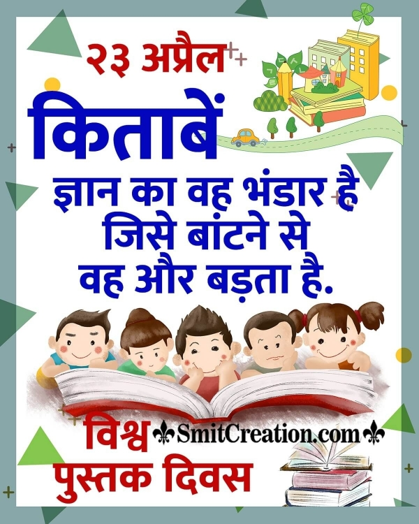 23 April World Book Day Quote In Hindi